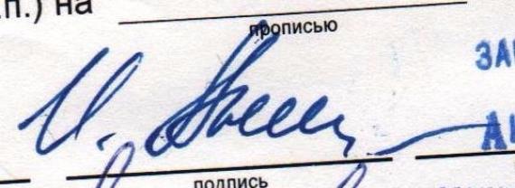 Экспертиза почерка/подписей .