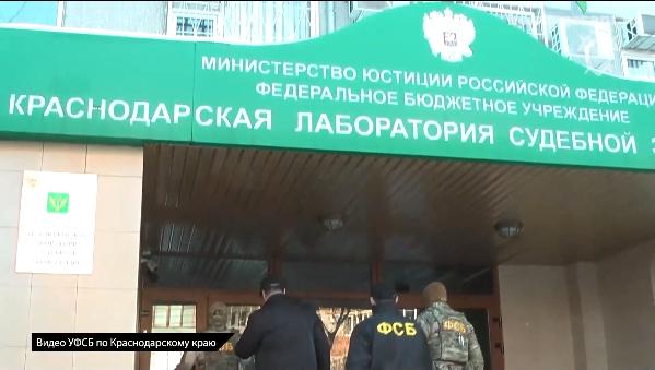 Начальника Краснодарской лаборатории судебной экспертизы Минюста подозревают в принуждении эксперта к заведомо ложному заключению и других преступлениях