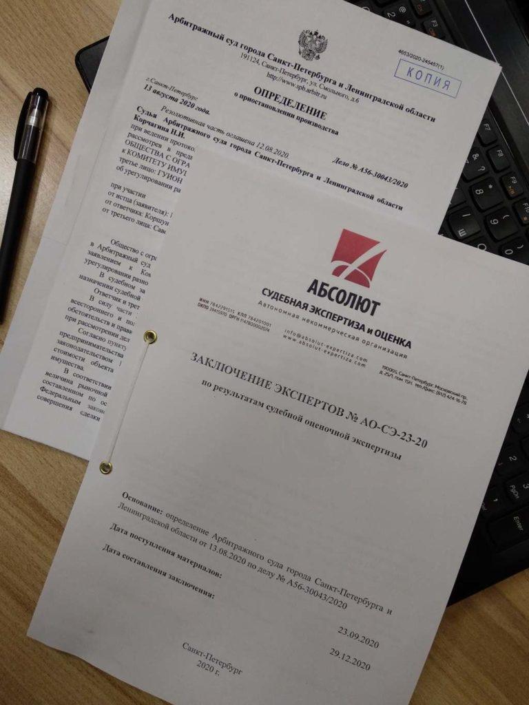 Изображение Заключения экспертов компании АБСОЛЮТ Судебная экспертиза и оценка по результатам судебной оценочной экспертизы