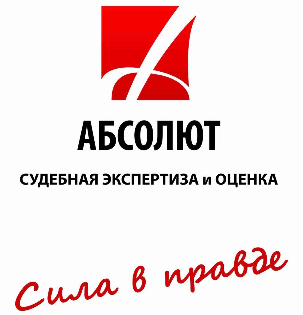 """Изображение логотипа АНО """"АБСОЛЮТ. Судебная экспертиза и оценка"""" и девиза компании - Сила в правде"""